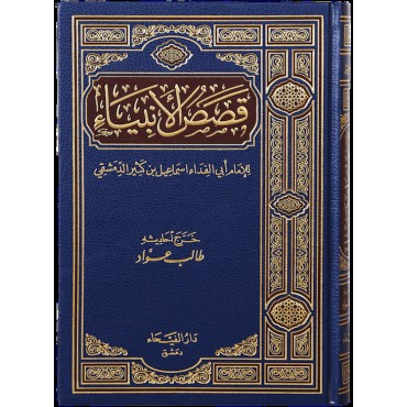 Qisas Al Anbiya (Stories of the Prophets)