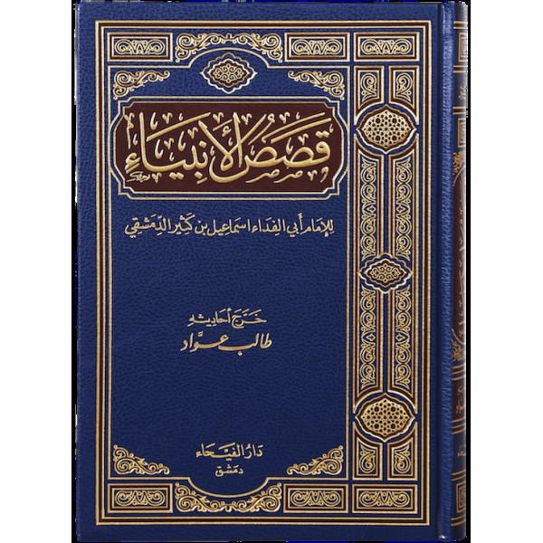 Qisas Al Anbiya (Stories of the Prophets)