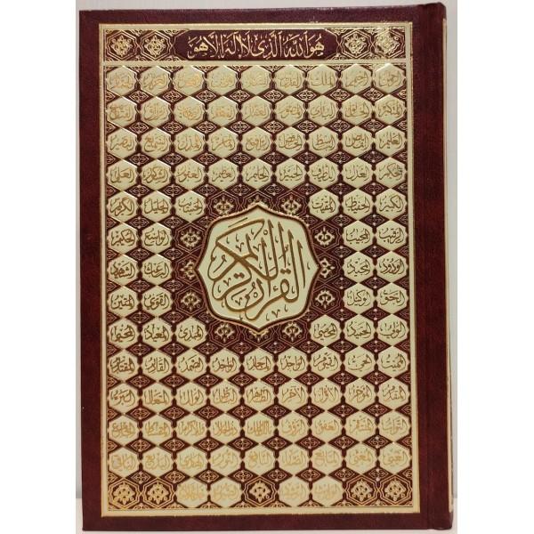 Quran - Beirut (99 Names) 12x17 S