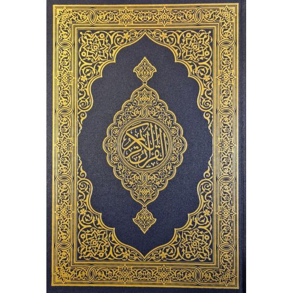 Quran - Madina Print A3 Large (King Fahad) 20x29