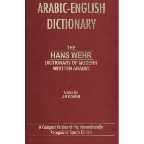 The Hans Wehr : Arabic to English Dictionary