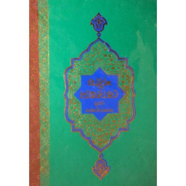 Bangla Quran No.12 (L) - Translation (Ahmdadiya)