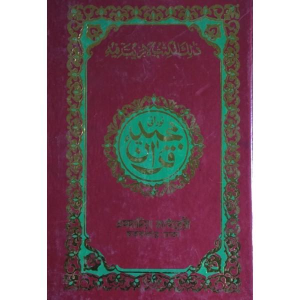Bangla Quran : Medium No 17 (22x15) Amdadiya Library