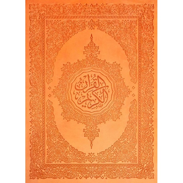 Suede Cover - Al Quran Uthmani (17x24)