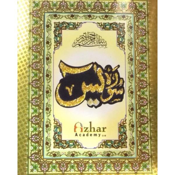Small Book : Yasin 119