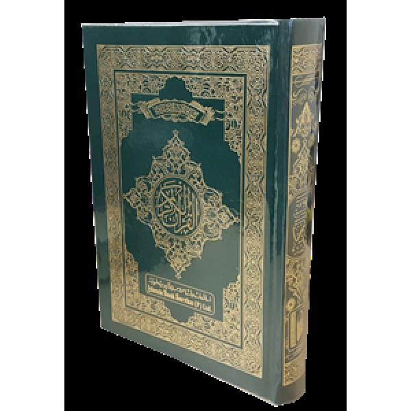Quran - South African (Hafizi 15 Lines) 20x14