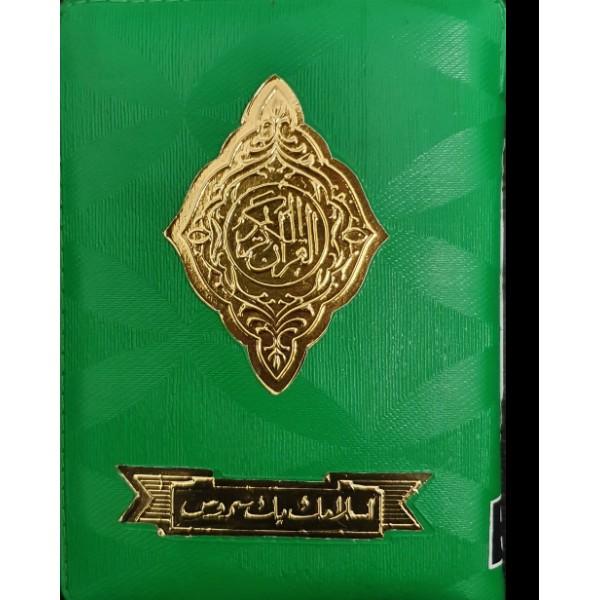 Quran - 15 Lines SA Zip No.347 (15x11)