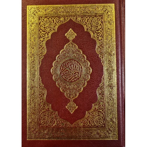 Quran 123 (15 Line Hafizi) 15x20