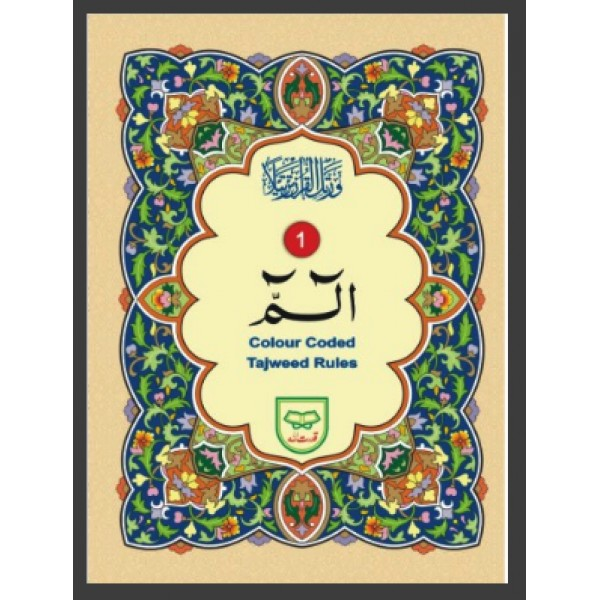 The Holy Quran Colour Coded Tajweed Rules ( Set of 30 Parts)