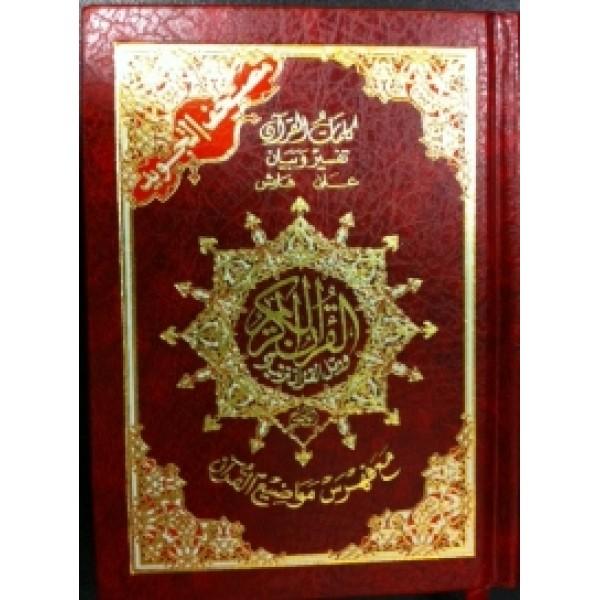 Tajweed Al Quran : Arabic Only (S) 10x14