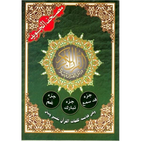 Tajweed Al - Quran : Juz Qad Samea/Tabarak/Juz Amma