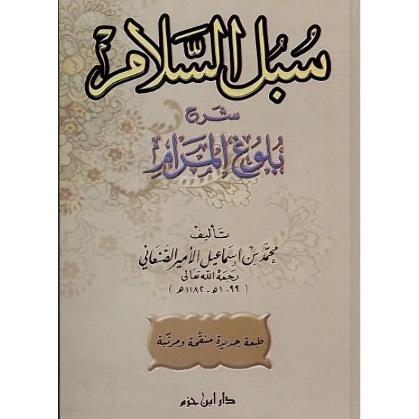 AR - Subulus-Salaam: Sharh Buloog Al-Maraam
