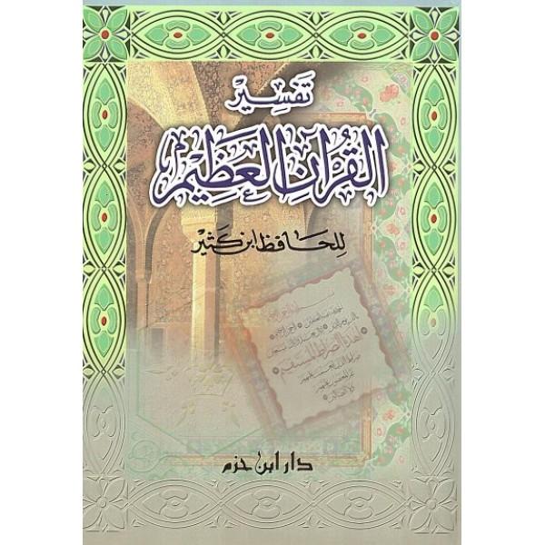 Tafseerul Quran Al-Azeem