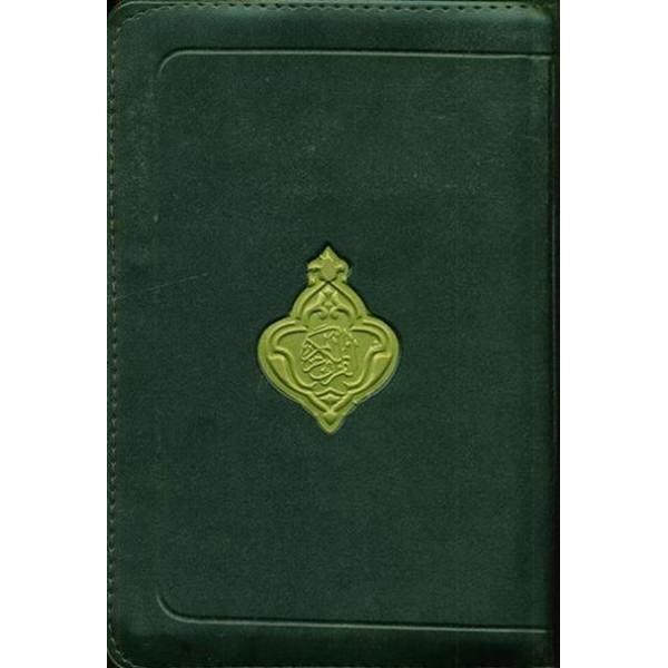 Quran Beirut Leather Uthmani - Zip XL (14x20)