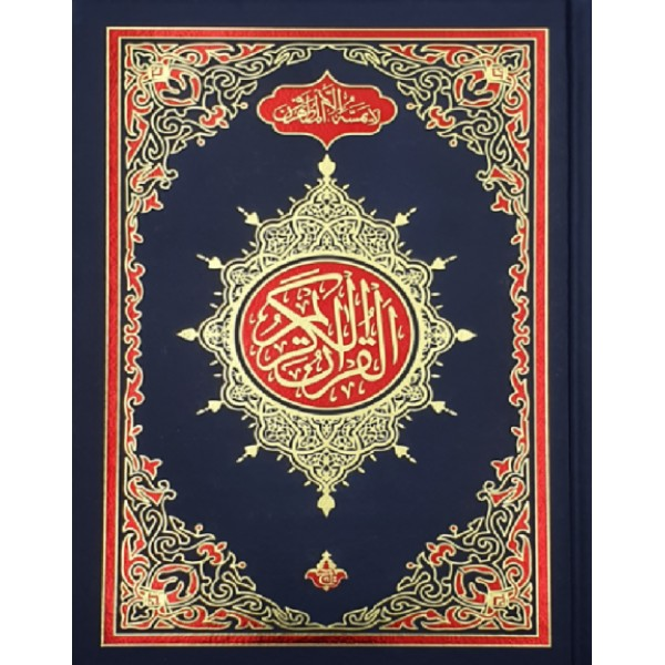Quran - South African/Indo Pak (UKIA) (13 Lines)