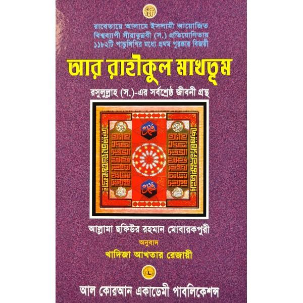 Ar-Raheekul makhtoom (Bangla)