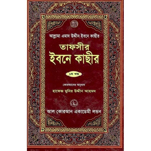 QA - Tafsir Ibn Kathir Bangla (8 Vol a Set)