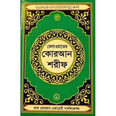 QA - Bangla Quran (Green Cover Telawater)