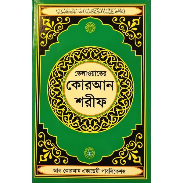 QA - Bangla Quran (Green Cover Telawater)