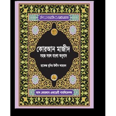 QA - Bangla Quran Pink Art (Transalation)