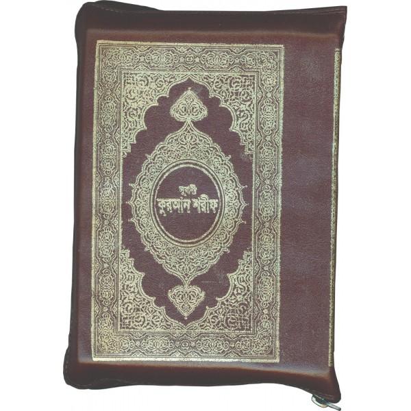 Al-Qur'anul Karim -Nurani (Zipped Bangla Script)