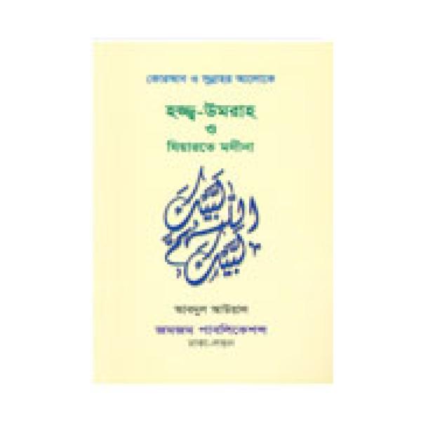 Hajj and Umrah Bangla