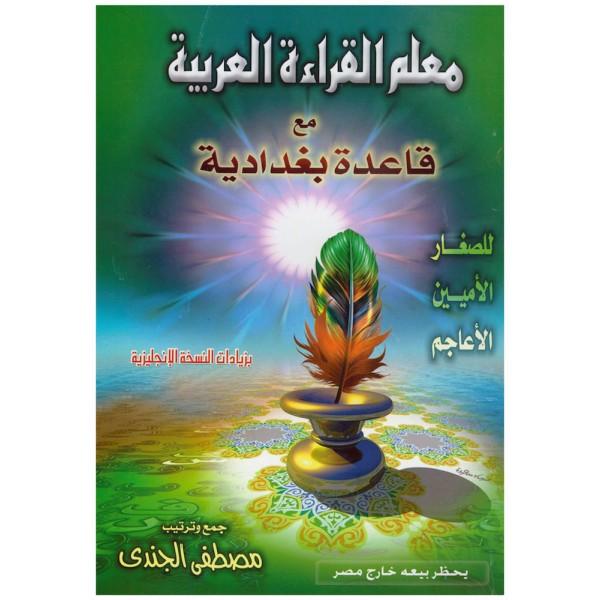 Qawaid Baghdadia (Al-Arabia) - Mu-allam Al-Qiraah