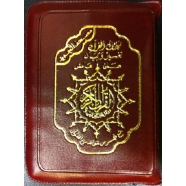 Tajweed Al-Quran: Arabic (M) 8x12 Zipped