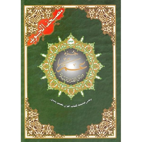 Tajweed Al - Quran: Juzz Amma