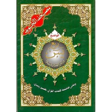 Tajweed Al-Quran Quarter Yaseen