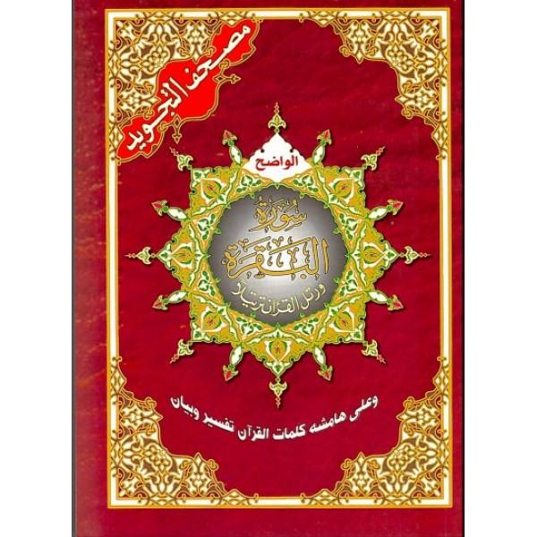 Tajweed Al - Quran: (Juz) Surah Al - Baqarah