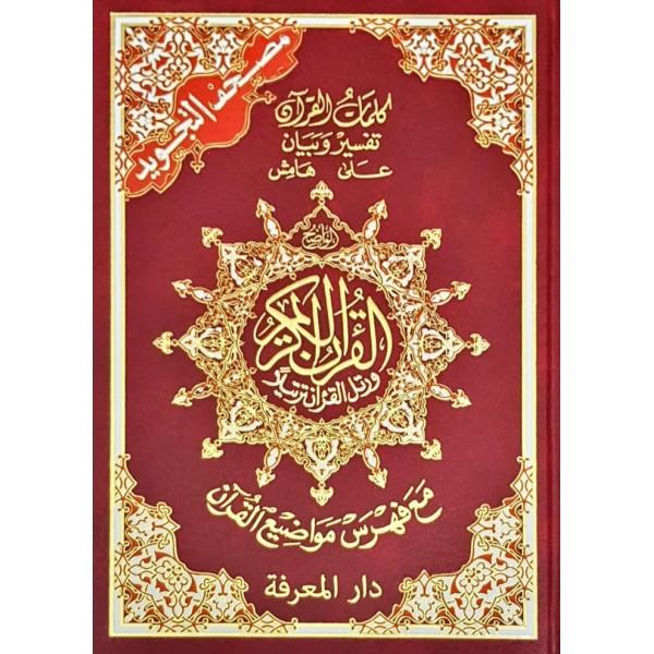Tajweed Al Quran : Arabic (Medium 14x20)