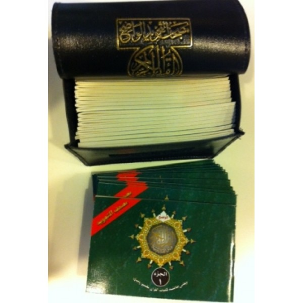 Tajweed-ul-Quran Small with leather case 30 Juz