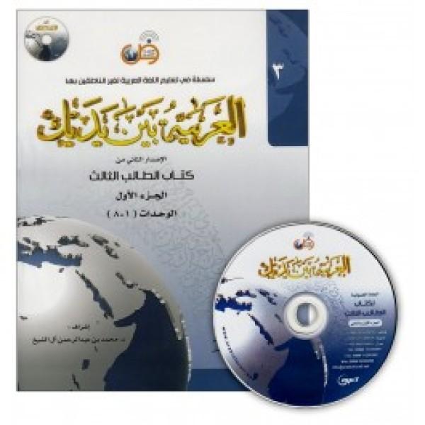 AR : Arabic at Your Hands ( Al - Arabiya Bayn Yadayk ) (Book 3) Part 1 & 2