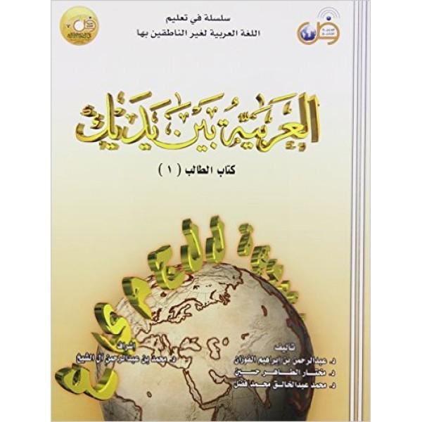 AR : Arabic at Your Hands ( Al - Arabiya Bayn Yadayk ) (Book 1) : Teachers Guide