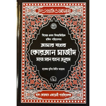 QA - Amar Shoker Quran Majeed (Bangla Translation) Small