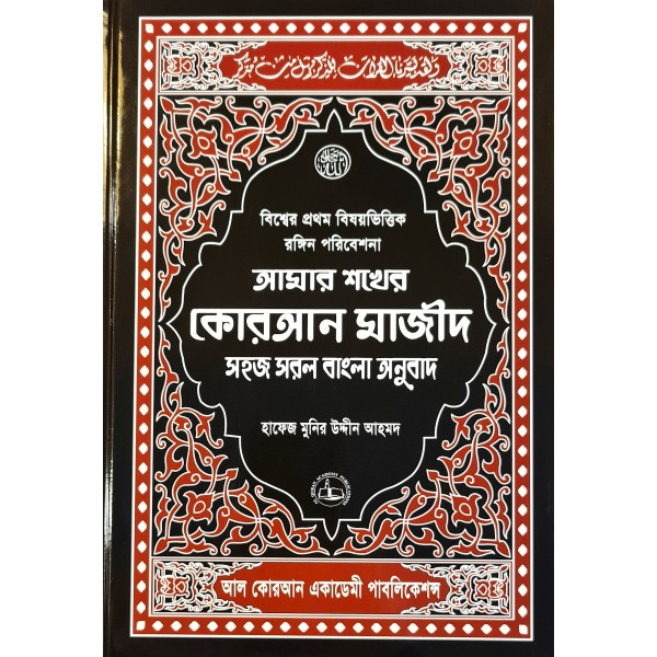 QA - Amar Shoker Quran Majeed (Bangla Translation) Small