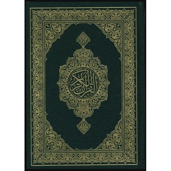 Quran - Madina Print (King Fahad) Deluxe