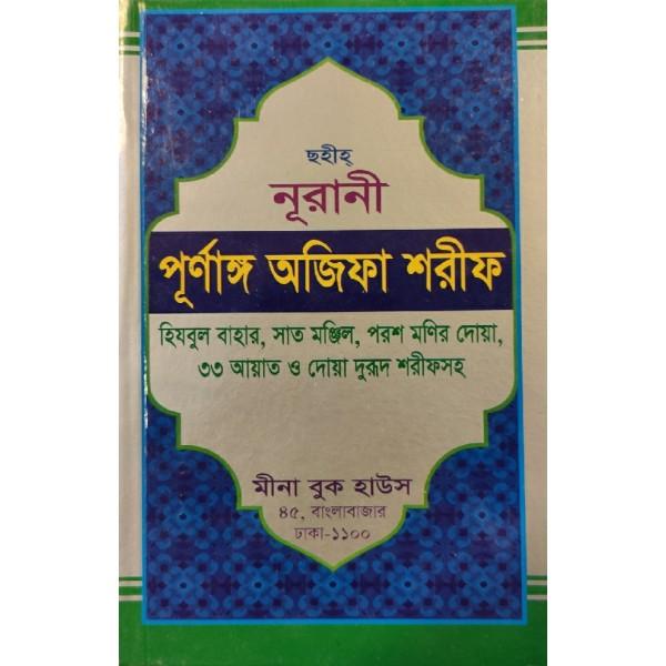Sahih Nurani Wazifa