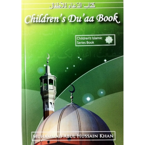 Childrens Duaa Book: Childrens Islamic Series Book 2