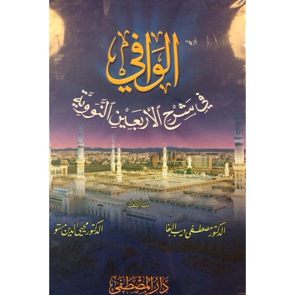 AR - Al Wafi fi Sharh Al Arbain