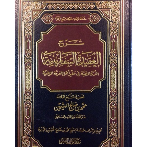 AR - Sharh Al Aqeeda As Safariniya