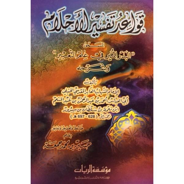 AR - Qawaid Tafsir Al Ahlam