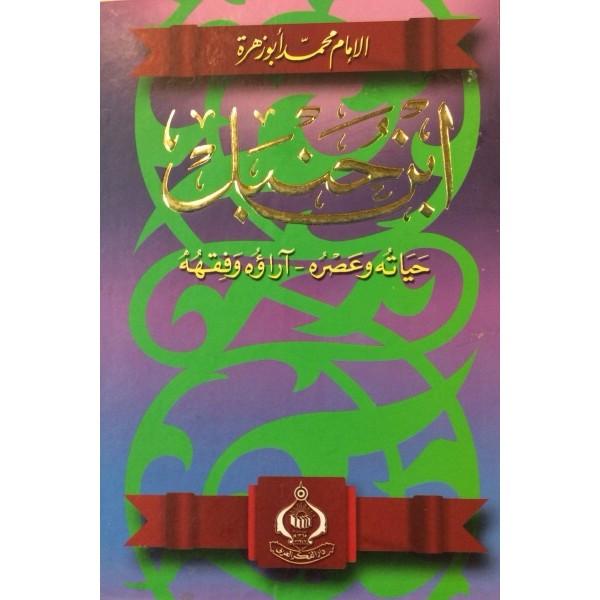 AR - Ibn Hanbal