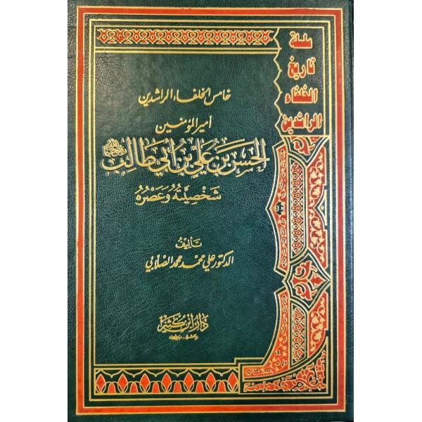 AR - Al Hasan Ibn Ali Ibn Abi Talib
