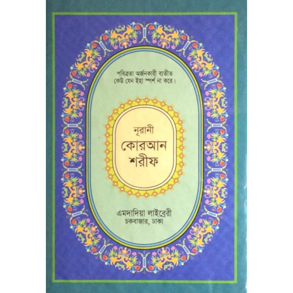 Bangla Quran Green Cover : (Noorani Medium) No.3