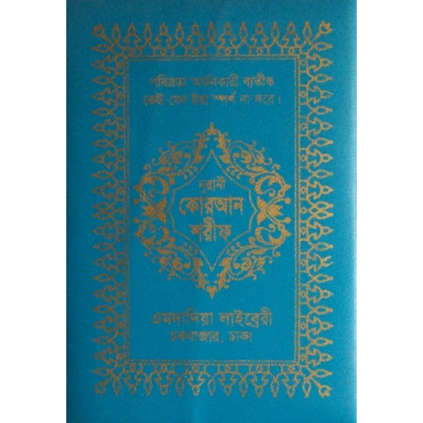 Bangla Quran (Zip) : Medium No.62