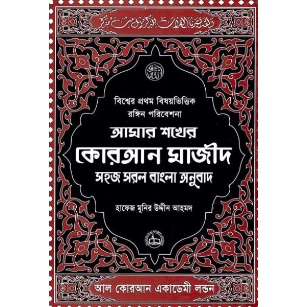 QA - Amar Shoker Quran Majeed (Bangla Translation) Large