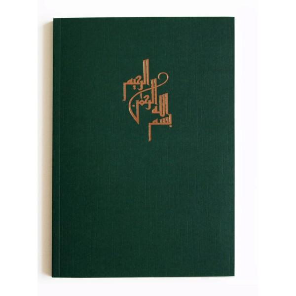 Notebook - Bismillah (Arabic) LX05