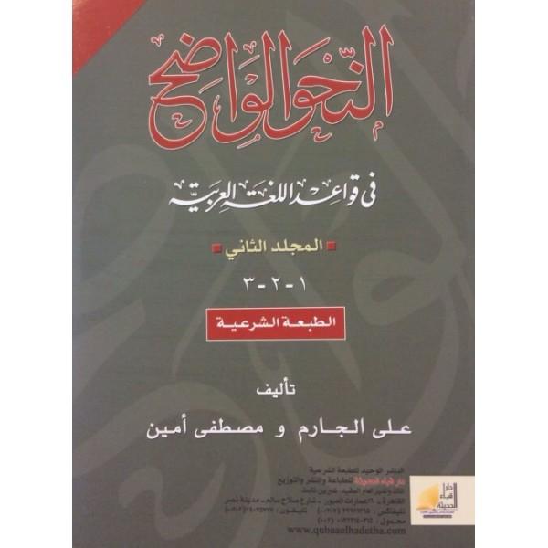 AR - An-Nahoo Al-Wadih (Vol 2)